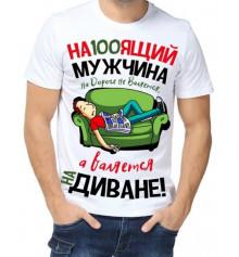 """Футболка с принтом мужская """"Настоящий мужчина"""" купить в интернет магазине подарков ПраздникШоп"""