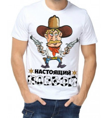 """Футболка с принтом мужская """"Настоящий ковбой"""" купить в интернет магазине подарков ПраздникШоп"""