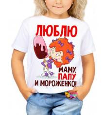 """Футболка с принтом детская """"Люблю маму, папу и мороженко"""" купить в интернет магазине подарков ПраздникШоп"""