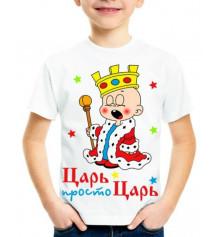"""Футболка с принтом детская """"Царь, просто Царь"""" купить в интернет магазине подарков ПраздникШоп"""