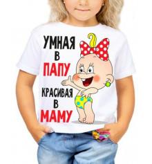 """Футболка с принтом детская """"Умная в папу, красивая в маму"""" купить в интернет магазине подарков ПраздникШоп"""