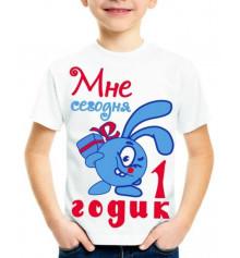 """Футболка с принтом детская """"Мне сегодня 1 годик"""" купить в интернет магазине подарков ПраздникШоп"""