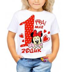 """Футболка с принтом детская """"Ура! Мне 1 годик"""" купить в интернет магазине подарков ПраздникШоп"""
