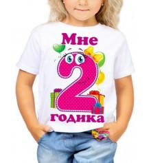 """Футболка с принтом детская """"Мне 2 годика"""" купить в интернет магазине подарков ПраздникШоп"""