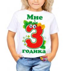 """Футболка с принтом детская """"Мне 3 годика"""" купить в интернет магазине подарков ПраздникШоп"""