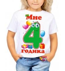 """Футболка с принтом детская """"Мне 4 годика"""" купить в интернет магазине подарков ПраздникШоп"""