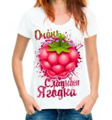 """Футболка с принтом женская """"Очень сладкая ягодка"""" купить в интернет магазине подарков ПраздникШоп"""