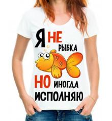 """Футболка з принтом жіноча """"Я не рибка"""" купить в интернет магазине подарков ПраздникШоп"""