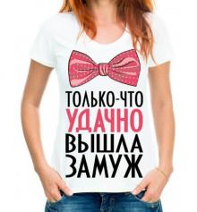 """Футболка с принтом женская """"Только что удачно вышла замуж"""" купить в интернет магазине подарков ПраздникШоп"""