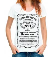 """Футболка с принтом женская """"День невесты"""" купить в интернет магазине подарков ПраздникШоп"""