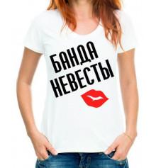 """Футболка с принтом женская """"Банда невесты"""" купить в интернет магазине подарков ПраздникШоп"""