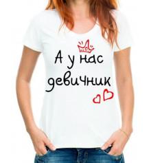 """Футболка с принтом женская """"А у нас девичник"""" купить в интернет магазине подарков ПраздникШоп"""