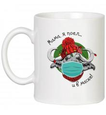 """Чашка """"Мама, я поел и в маске"""" купить в интернет магазине подарков ПраздникШоп"""
