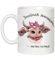 """Чашка """"Знойная женщина"""" купить в интернет магазине подарков ПраздникШоп"""
