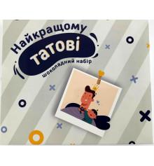 "Шоколадный набор ""Найкращому татові"" купить в интернет магазине подарков ПраздникШоп"