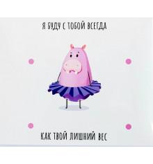 """Шоколадный набор """"Лишний вес"""" купить в интернет магазине подарков ПраздникШоп"""