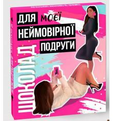 """Шоколадный набор """"Для неймовірної подруги"""" купить в интернет магазине подарков ПраздникШоп"""