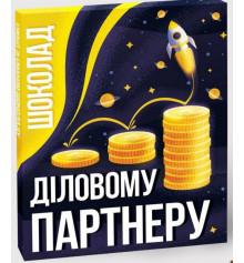 "Шоколадний набір ""Діловому партнеру"" купить в интернет магазине подарков ПраздникШоп"