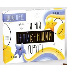 """Шоколадный набор """"Ти мій найкращий друг"""" купить в интернет магазине подарков ПраздникШоп"""