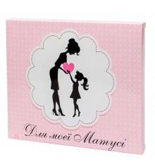 """Шоколадный набор XL """"Для моєї Матусі"""" купить в интернет магазине подарков ПраздникШоп"""
