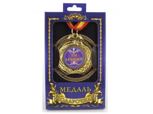 """Медаль""""Ты-лучший!"""" купить в интернет магазине подарков ПраздникШоп"""
