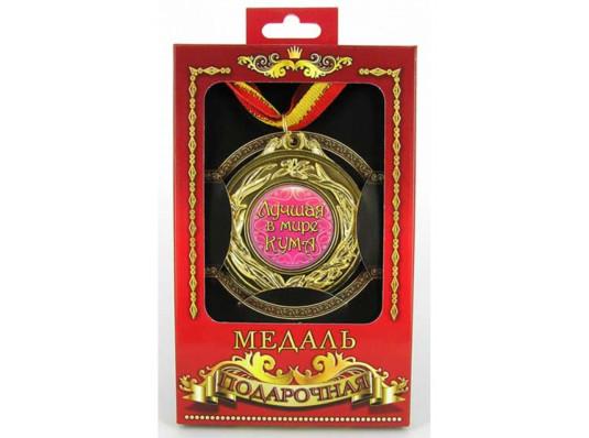 """Медаль подарочная """"Лучшая кума"""" купить в интернет магазине подарков ПраздникШоп"""