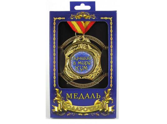 """Медаль """"Лучший кум"""" купить в интернет магазине подарков ПраздникШоп"""
