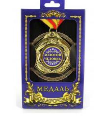 """Медаль""""Золотой человек"""" купить в интернет магазине подарков ПраздникШоп"""