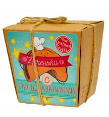 Печеньки с предсказаниями купить в интернет магазине подарков ПраздникШоп
