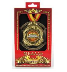 """Медаль""""Лучший именинник"""" купить в интернет магазине подарков ПраздникШоп"""