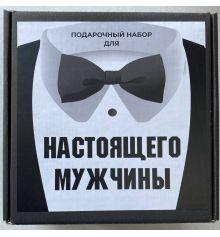 """Подарочный набор """"Для настоящего мужчины"""" купить в интернет магазине подарков ПраздникШоп"""