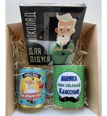 Подарочный набор «Для любимого дедушки» купить в интернет магазине подарков ПраздникШоп