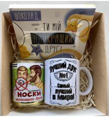 Подарочный набор «Для лучшего друга» купить в интернет магазине подарков ПраздникШоп