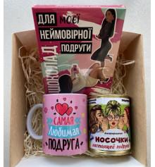 Подарочный набор «Для лучшей подруги» купить в интернет магазине подарков ПраздникШоп