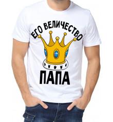 "Футболка з принтом чоловіча ""Його величність тато"" купить в интернет магазине подарков ПраздникШоп"
