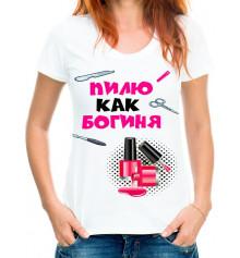 """Футболка с принтом женская """"Пилю как богиня"""" купить в интернет магазине подарков ПраздникШоп"""