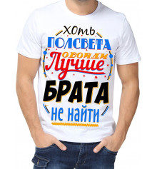 "Футболка з принтом чоловіча ""Найкращий брат"" купить в интернет магазине подарков ПраздникШоп"