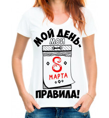 "Футболка з принтом жіноча ""Мій день"" купить в интернет магазине подарков ПраздникШоп"