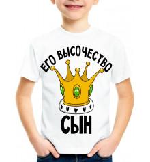 """Футболка с принтом детская """"Его высочество сын"""" купить в интернет магазине подарков ПраздникШоп"""