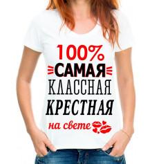 """Футболка з принтом жіноча """"Самая класна хрещена"""" купить в интернет магазине подарков ПраздникШоп"""