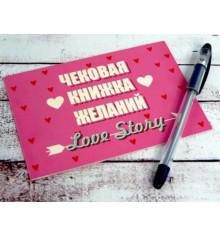 """Чековая книжка желаний """"Love Story"""" купить в интернет магазине подарков ПраздникШоп"""