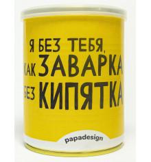 """Консервированный чай """"Я без тебя, как заварка..."""" купить в интернет магазине подарков ПраздникШоп"""