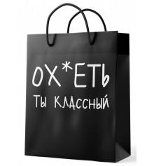 "Подарунковий пакет ""О * еть ти класний"" купить в интернет магазине подарков ПраздникШоп"