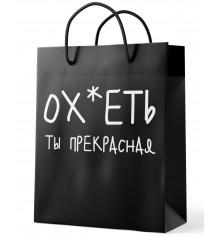 """Подарочный пакет """"О*еть ты прекрасна"""" купить в интернет магазине подарков ПраздникШоп"""