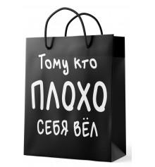 "Подарунковий пакет ""Тому, хто погано себе вів"" купить в интернет магазине подарков ПраздникШоп"