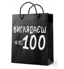 """Подарочный пакет """"Виглядаєш на всі 100"""" купить в интернет магазине подарков ПраздникШоп"""