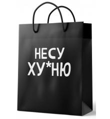 """Подарочный пакет """"Несу ху*ню"""" купить в интернет магазине подарков ПраздникШоп"""