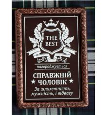 """Шоколадный диплом """"Справжньому чоловіку"""" купить в интернет магазине подарков ПраздникШоп"""