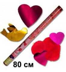 Пневмохлопушка с сердечками, 80 см купить в интернет магазине подарков ПраздникШоп