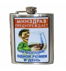 Фляга - прикол №7 купить в интернет магазине подарков ПраздникШоп